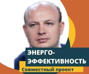 Андрей Богатенков. Энергоэффективность и энергосбережение – версия 2021 года