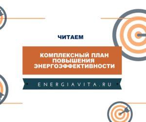 Читаем проект нового Комплексного плана повышения энергоэффективности экономики